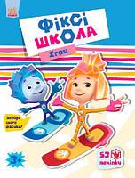 Фикси-школа Игры (укр.) (262832)