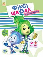 Фикси-школа Инструменты (укр.) (262829)