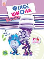 Фикси-школа Продукты (укр.) (262830)