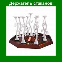 Подставка для стаканов с держателями Cup Holder Kaiwen!Акция