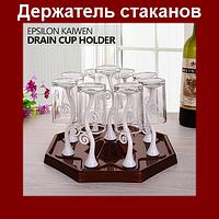 Подставка для стаканов с держателями Cup Holder Kaiwen