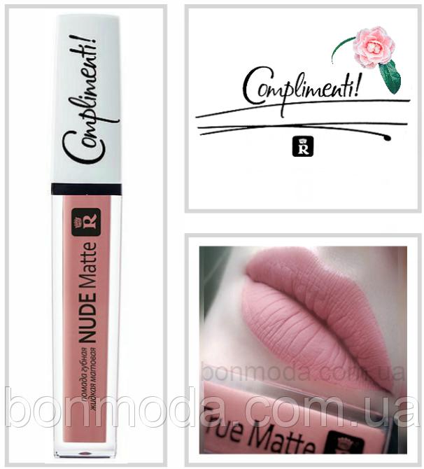 Жидкая матовая помада для губ Relouis Nude Matte Complimenti № 11