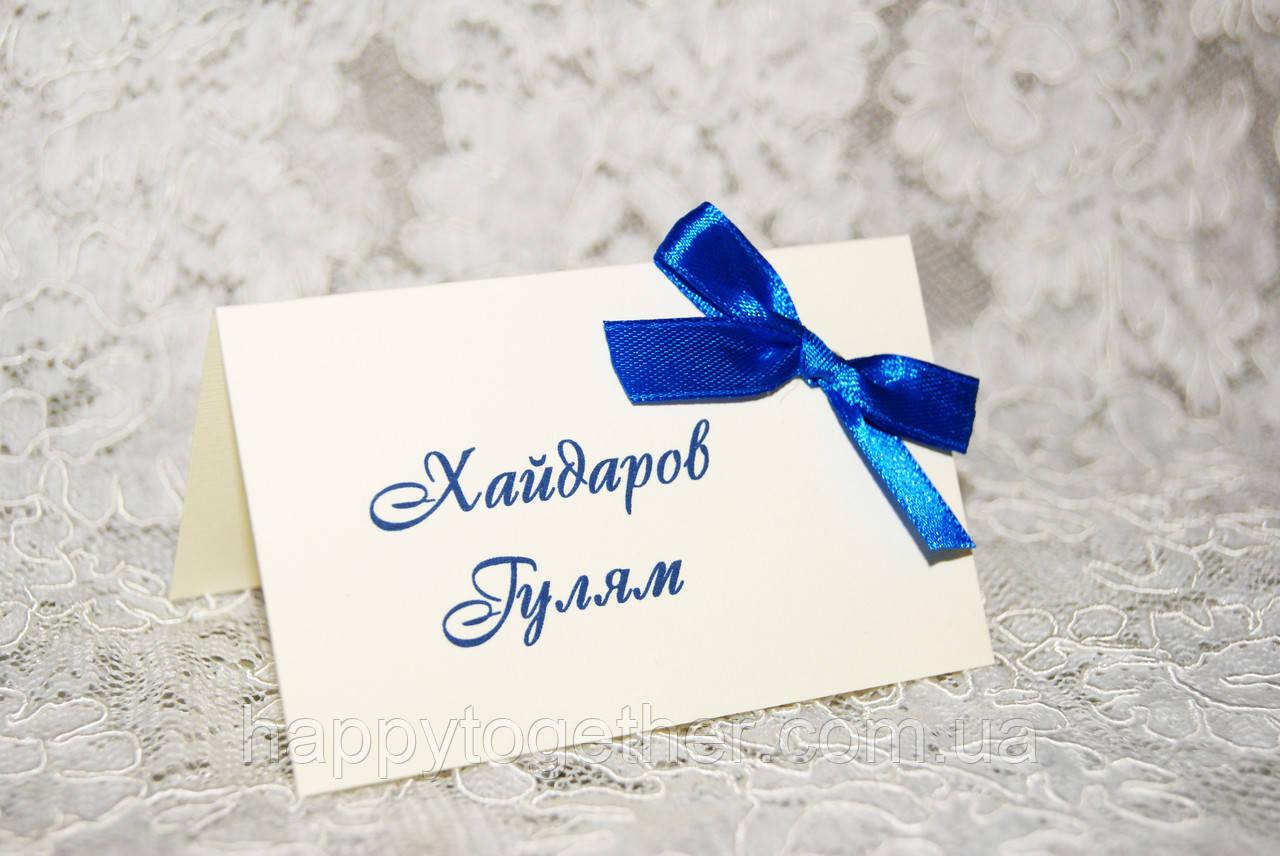 Рассадочные карточки айвори с синим бантиком