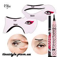 Набор подводка для глаз век + Трафареты для стрелок формы комплект Eye liner для глаз макияжа 2 шт.