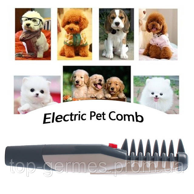 Электрическая расческа-чесалка для животных