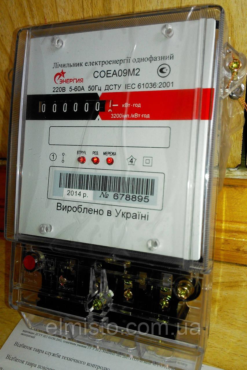 Электросчетчик СО-ЕА09М2 электронный однофазный двухэлементный