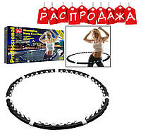 Массажный обруч Massaging Hoop Exerciser. РАСПРОДАЖА