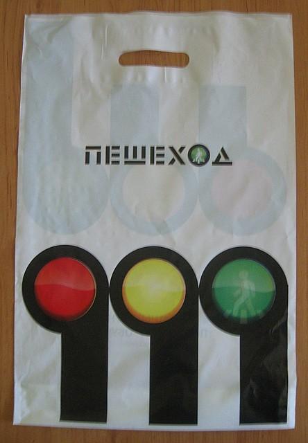 Пакеты из полиэтилена с вырубной ручкой Пешеход.
