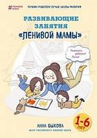 Анна Быкова Развивающие занятия «ленивой мамы»