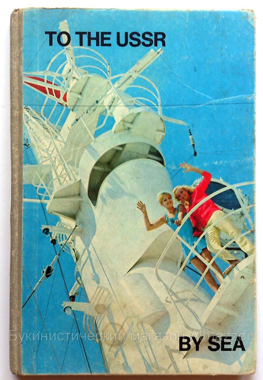 В СССР морем - To the USSR by Sea. Реклама СССР!
