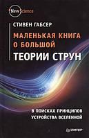 Маленькая книга о большой Теории Струн. В поисках принципов устройства Вселенной. Габсер С.