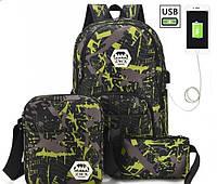 Стильный usb рюкзак, сумка через плечо и пенал в подарок! Хит этого лета!