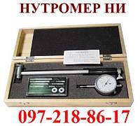 Купить нутромер индикаторный НИ по цене от 1200. ПриборТрейд