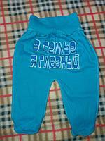 Детские ползунки с надписью, с закрытым носочком для мальчика. От 1 мес. до 1 года. Цвет голубой