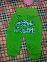 Детские ползунки с надписью, с закрытым носочком для мальчика. От 1 мес. до 1 года. Цвет зеленый