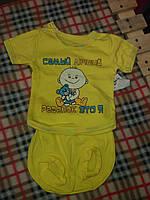 Детский костюм под памперс: футболочка и трусики от рождения до 8 месяцев. Цвет желтый