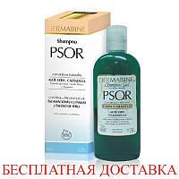 Шампунь от псориаза и экземы Psor 250 мл