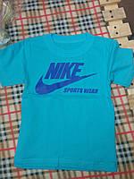 Детская спортивная футболка Найк материал кулир, от 1 года до 7 лет. Цвет голубой