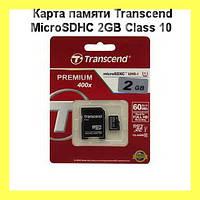 Карта памяти Transcend MicroSDHC 2GB Class 10 + SD адаптер Premium 400x