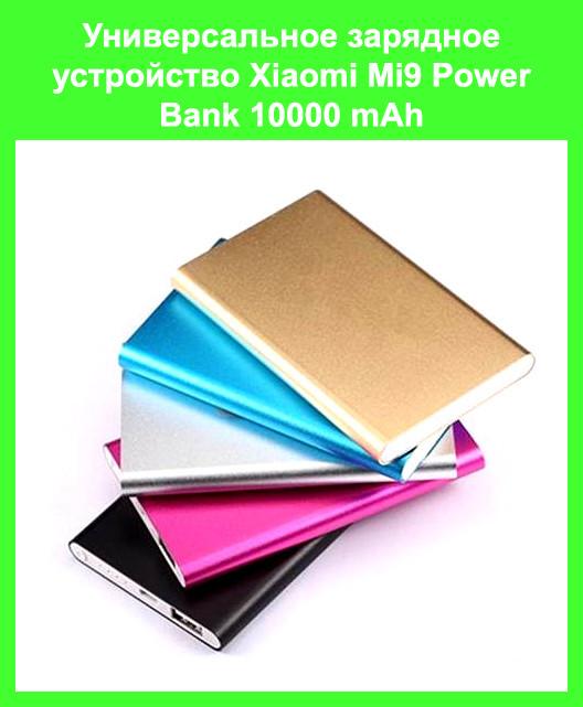 Универсальное зарядное устройство Xlaomi Mi9 Power Bank 10000 mAh
