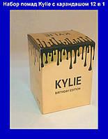 Набор жидких матовых помад с карандашом от Кайли Дженнер Kylie Birthday Edition 12 мини-наборов!Акция