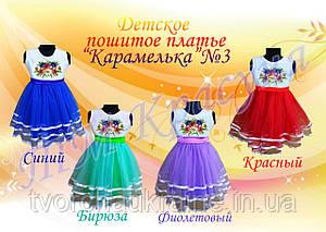 Детское платье пошитое «Карамелька», под вышивку бисером