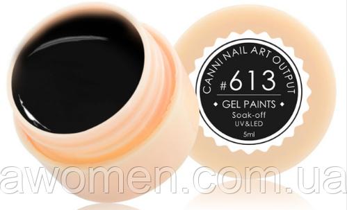 Гель краска Canni № 613 (черный) 5 мл