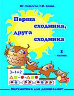 Петерсон Л.Г., Холіна Н.П. Перша сходинка, друга сходинка. Дидактичний матеріал з математики для дошкільнят.