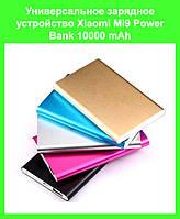 Универсальное зарядное устройство Xiaomi Mi9 Power Bank 10000 mAh