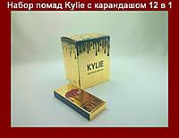 Набор жидких матовых помад с карандашом от Кайли Дженнер Kylie Birthday Edition 12 мини-наборов