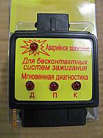 Мгновенная диагностика +аварийное зажигание ВАЗ2101-15 1102 карбюратор