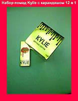 Набор жидких матовых помад с карандашом от Кайли Дженнер Kylie Birthday Edition 12 мини-наборов!Опт