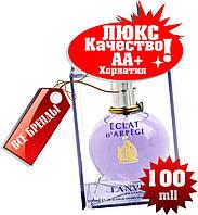 Lanvin Eclat D`arpege Пластик Хорватия  Люкс качество АА++  ланвин эклат дарпеж