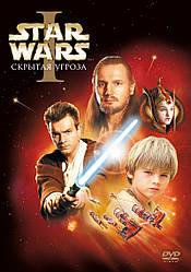 DVD-диск Зоряні війни Star Wars: Епізод 1 – Прихована загроза (США, 1999)
