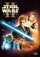 DVD-диск Звёздные войны Star Wars: Эпизод 2 – Атака клонов (США, 2002)