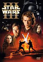 DVD-диск Звёздные войны Star Wars: Эпизод 3 – Месть Ситхов (США, 2005)