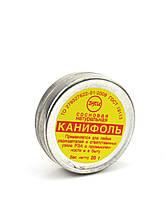 Сосновая КАНИФОЛЬ BPU 20 грамм