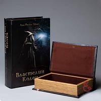 "Книга-шкатулка ""Властелин колец"" (27*18*7 см) комплект из 2 шкатулок (056UE)"