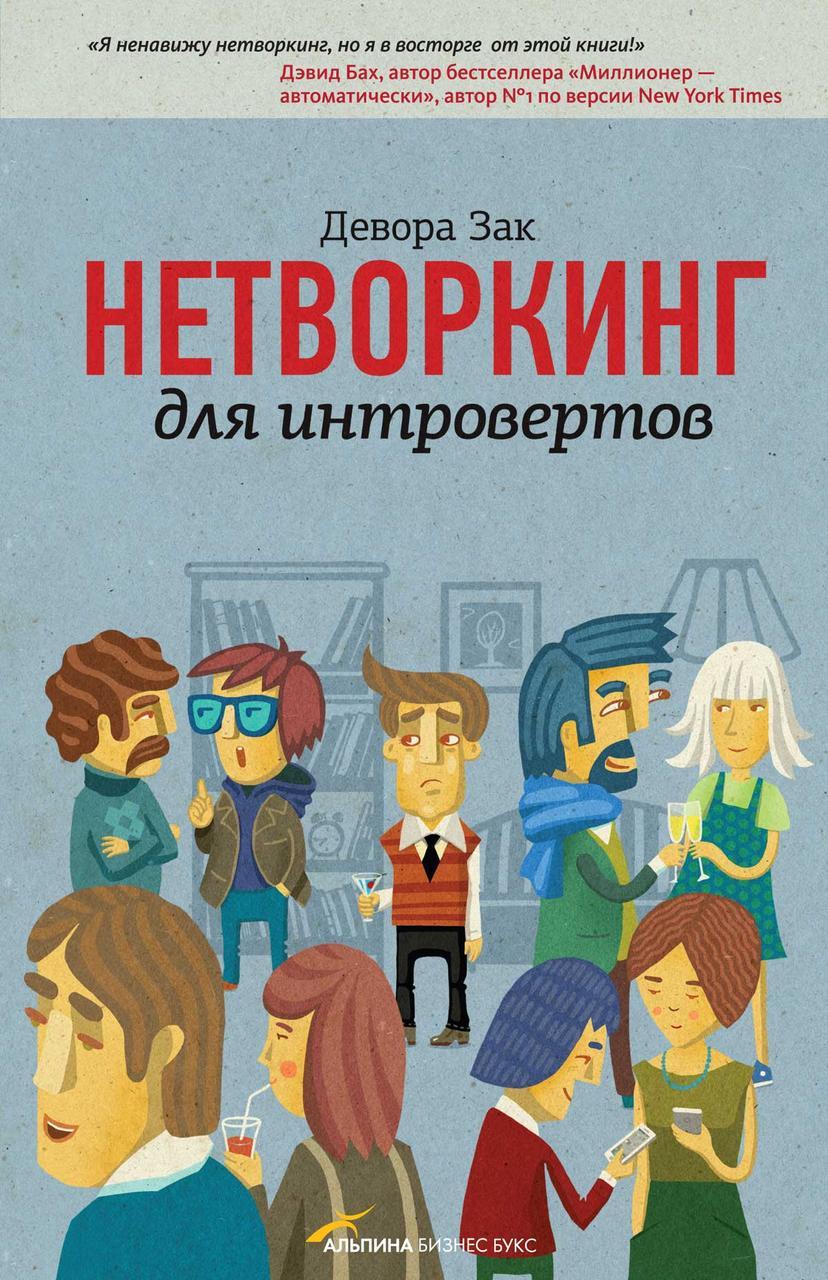 """Девора Зак - """"Нетворкінг для інтровертів"""""""