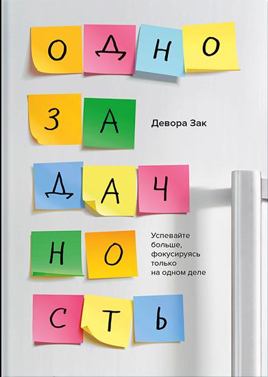 """Девора Зак - """"Однозадачность"""""""