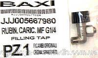 Кран подпитки воды (фирменная упаковка, Италия) котлов Baxi, Roca, Westen, артикул 5667980, код сайта 1161