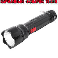 ✅ Карманный фонарик YJ-215