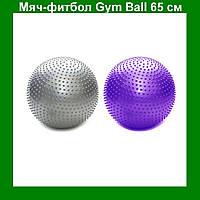 Мяч-фитбол для фитнеса с шипами Gym Ball 65 см с насосом!Акция