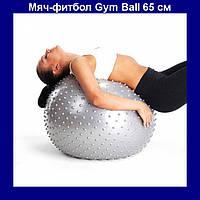 Мяч-фитбол для фитнеса с шипами Gym Ball 65 см с насосом