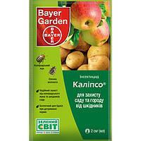 Инсектицид Калипсо 2мл оптом — системный инсектицид  против колорадского жука, совки, тли, алёнки мохнатой