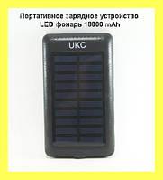 Портативное зарядное устройство с солнечной батареей и LED фонарь 18800 mAh!Акция