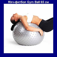 Мяч-фитбол для фитнеса с шипами Gym Ball 65 см!Опт