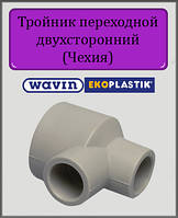 Тройник переходной двухсторонний 32х20х25 Wavin Ekoplastik полипропилен
