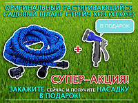 """Шланг """"Xhose """" поливочный - 22,5 метров +насадка - распылитель"""