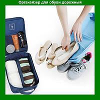 Органайзер для обуви Monopoly Travel Series Shoe Bag!Акция